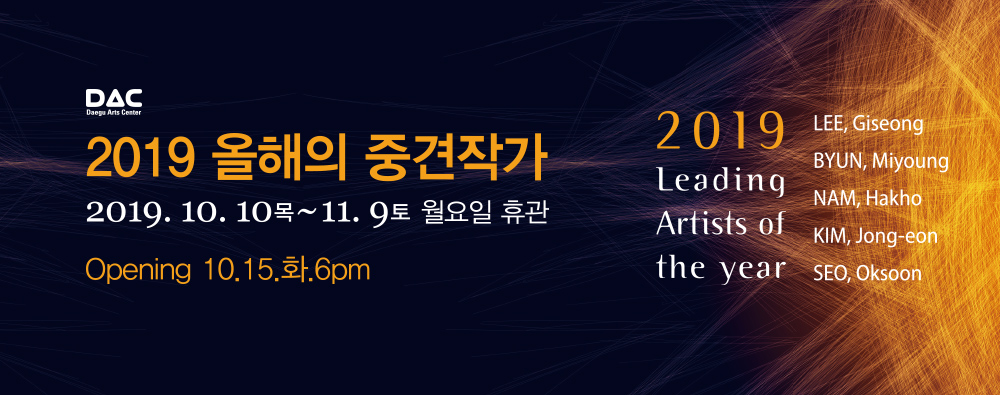 2019 올해의 중견작가 2019년 10월 10일 목요일 ~ 11월 9일 토요일, 월요일 휴관, opening 10.15. 화. 6pm, 2019 leading artists of the year, LEE, Giseong / BYUN, Miyoung / NAM, Hakho/ KIM, Jong-eon / SEO, Oksoon/